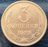 3 копейки 1983 года