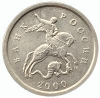 1 копейка 2000 года