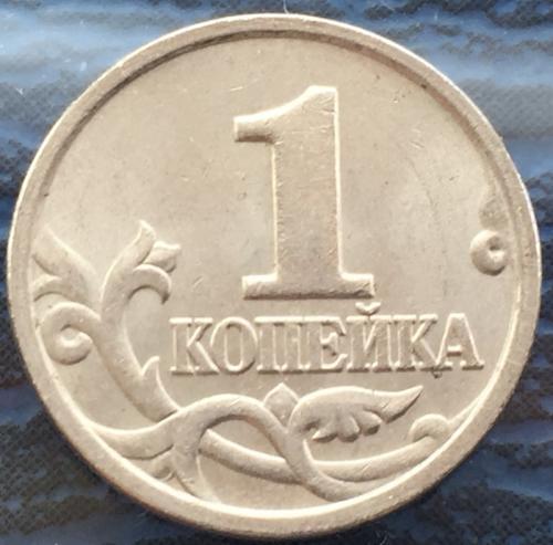 1 копейка 2007 ммд