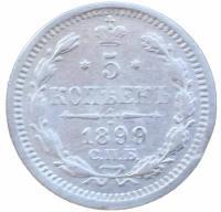 5 копеек 1899 года А.Г