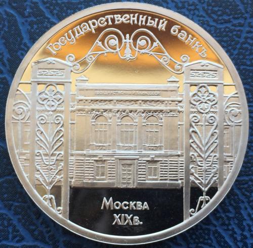 5 рублей государственный банк