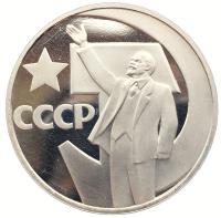 1 рубль 1967 50 лет Советской Власти Новодел ПРУФ