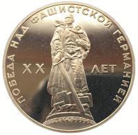 1 рубль 1965 20 лет Победы Новодел ПРУФ