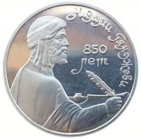 1 рубль 1991 Низами Гянджеви ПРУФ