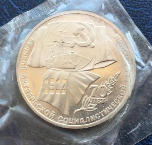 рубль 70 лет революции