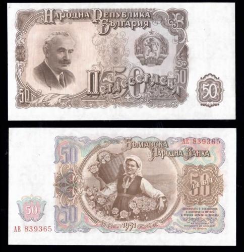 деньги банкноты болгарии
