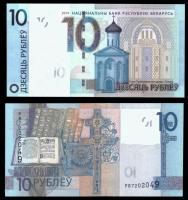деньги банкноты беларуссии