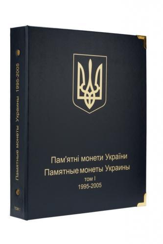 """Альбом """"Коллекционер"""" для юбилейных монет Украины 1995-2005 Том 1"""