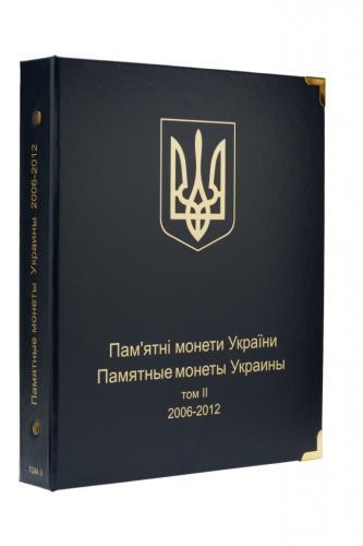 """Альбом """"Коллекционер"""" для юбилейных монет Украины 2006-2012 Том 2"""