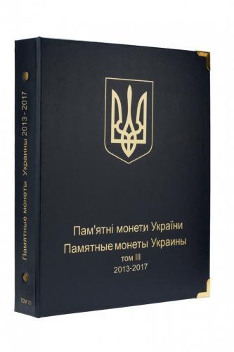 альбом для монет украины