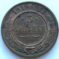 3 копейки 1916 года