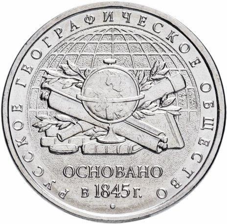 5 рублей российское географическое общество