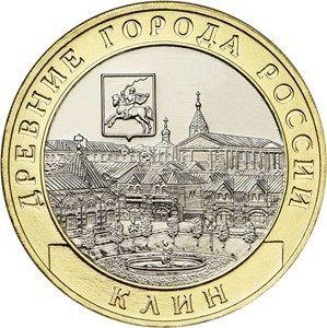 10 рублей Клин 2019