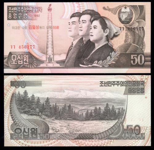 50 вон деньги северной кореи