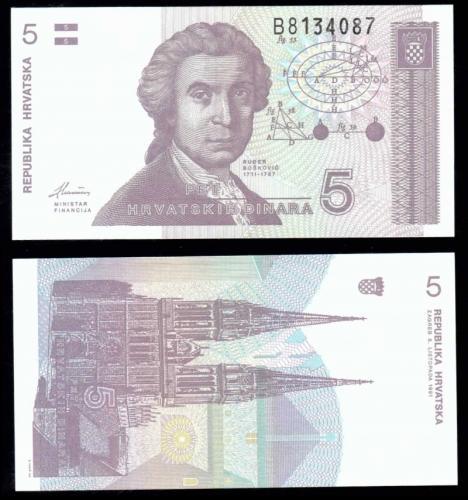 хорватия 5 динар