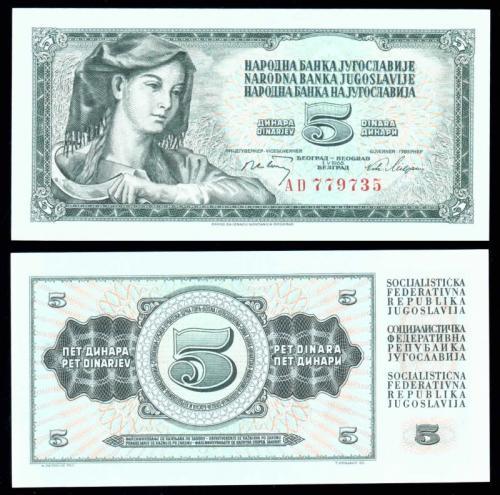 югославия 5 динар