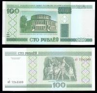 беларусь 50 рублей