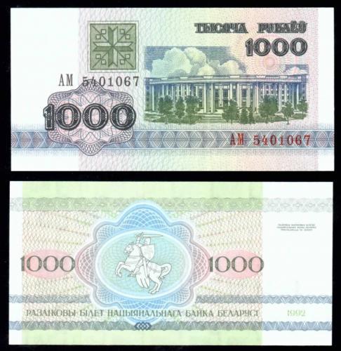 беларусь 1000 рублей 1992