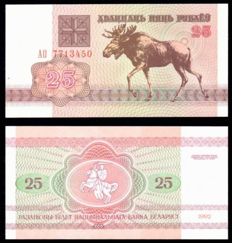 беларусь 25 рублей 1992