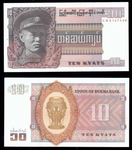 Бирма 10 кьят 1973 года