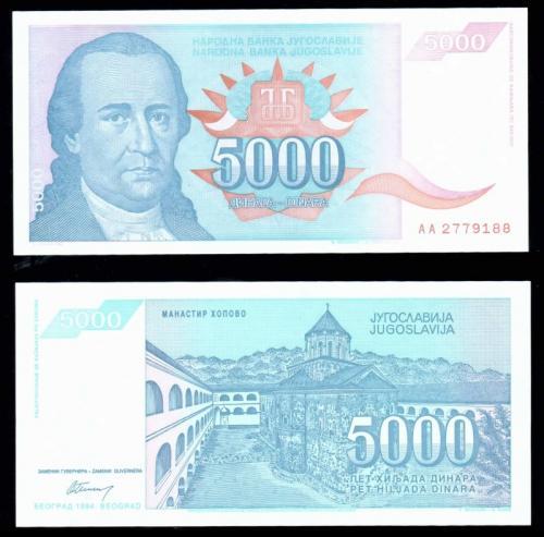 югославия 5000 динар