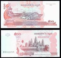 Камбоджа 500 риэлей 2004