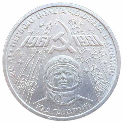 1 рубль 20 лет первого полета