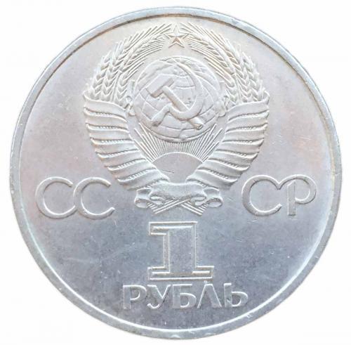 1 рубль 1981 20 лет Полета Гагарин