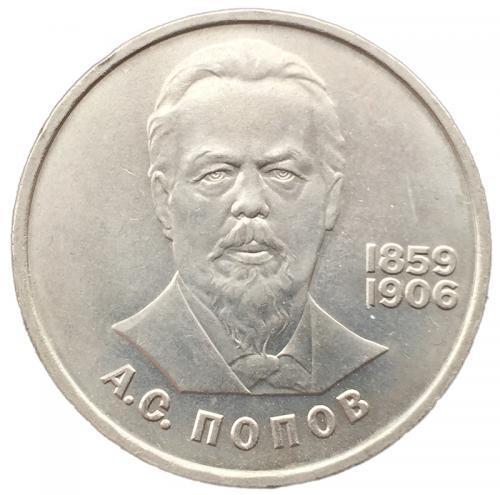1 рубль Попов