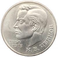 1 рубль 1991 Иванов