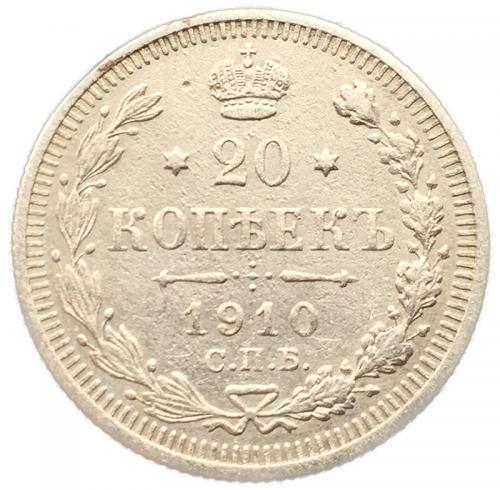 20 копеек 1910 года