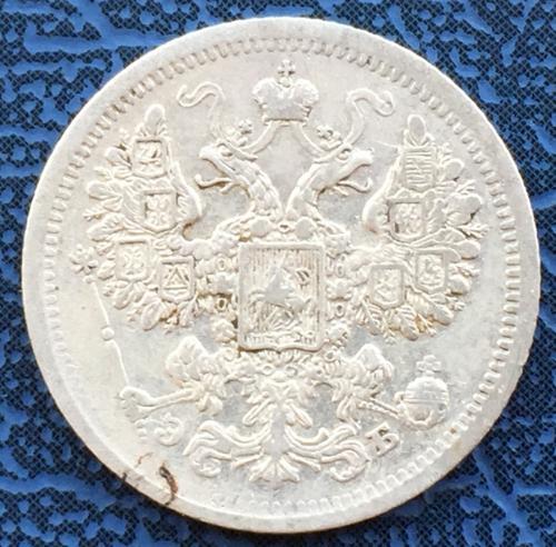 15 копеек 1907