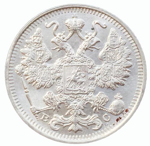 15 копеек 1914 года