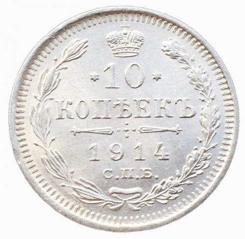 10 копеек 1914 года