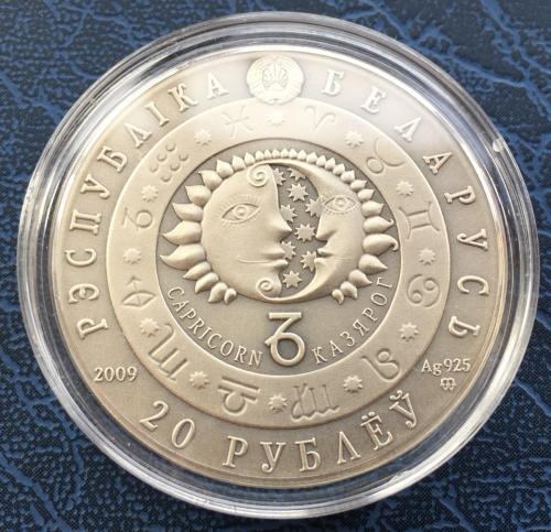20 рублей 2009 Беларусь Козерог