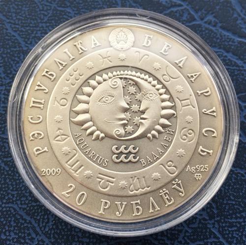 20 рублей 2009 Беларусь Водолей