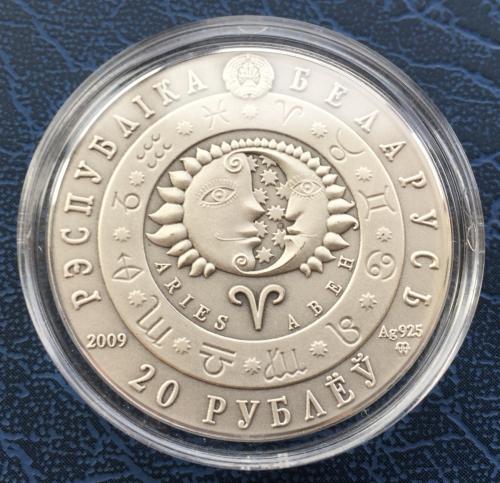 20 рублей 2009 Беларусь Овен