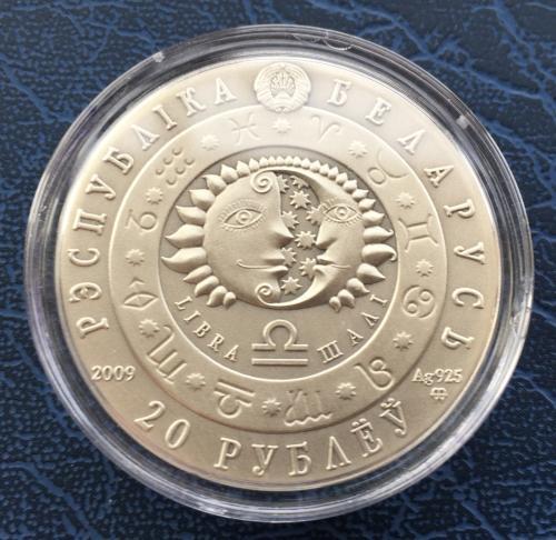 20 рублей 2009 Беларусь Весы