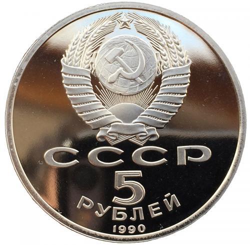 5 рублей 1990 Матенадаран ПРУФ