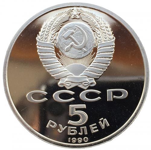 5 рублей 1990 Петродворец ПРУФ