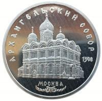5 рублей 1991 Архангельский Собор ПРУФ