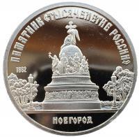 5 рублей 1988 Тысячелетие России Новгород