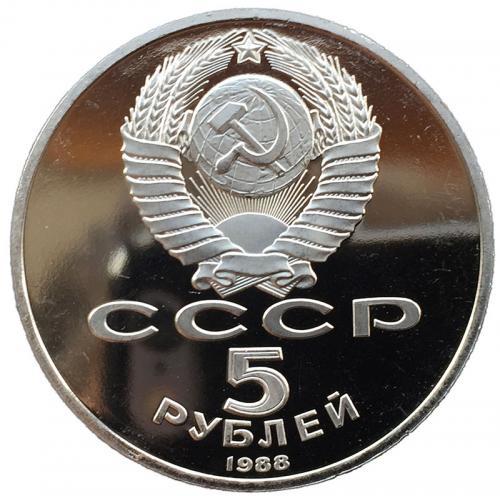 5 рублей 1988 Тысячелетие России Новгород ПРУФ