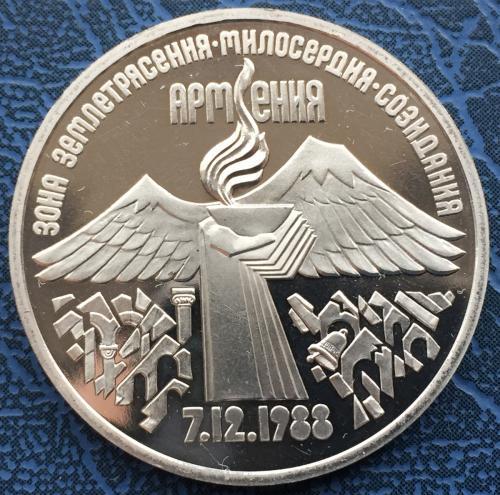 Юбилейная монеты ссср ПРУФ
