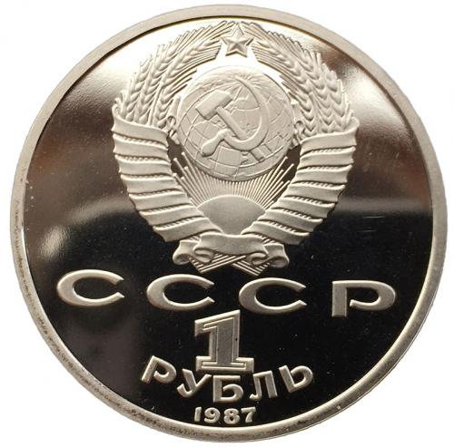 1 рубль 1987 Бородино Обелиск ПРУФ