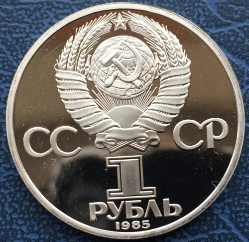1 рубль 1985 Новодел Энгельс ПРУФ