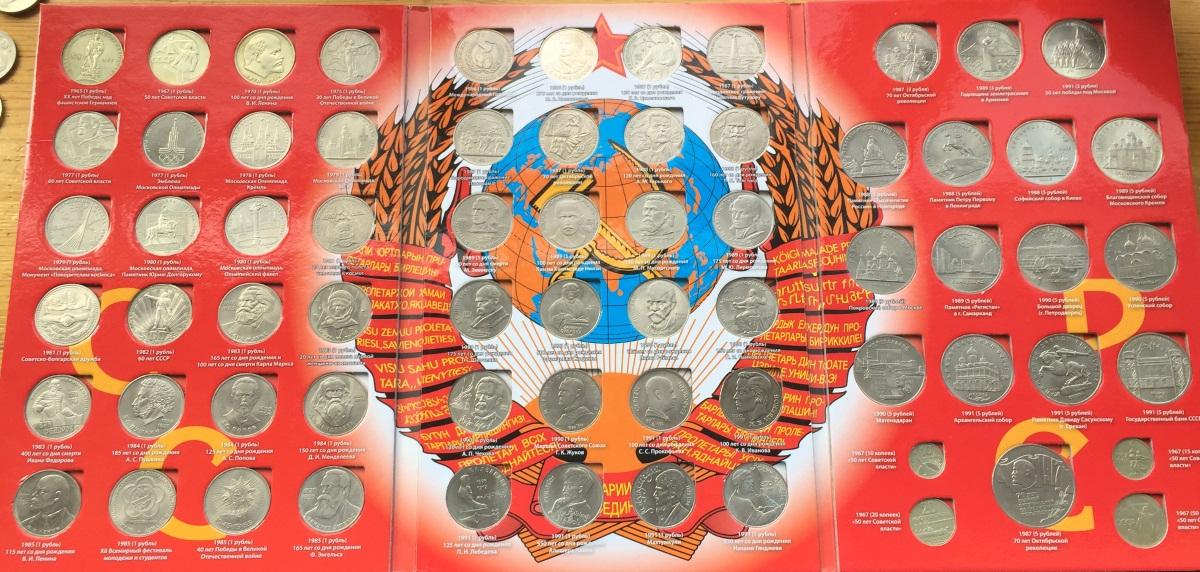 фото всех юбилейных монет ссср копеек удивительный остров, здесь