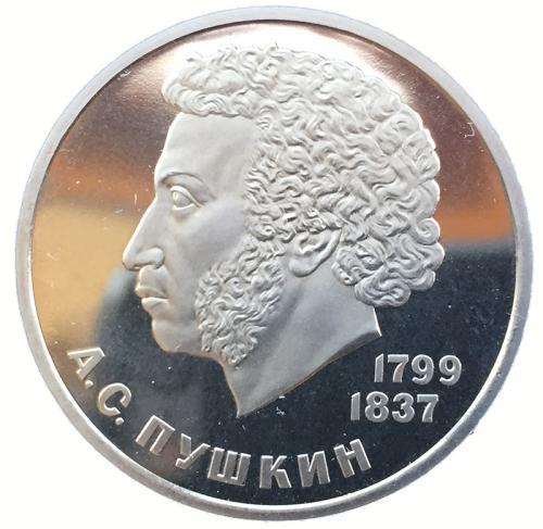 1 рубль 1984 Пушкин ПРУФ