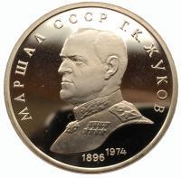 Юбилейная монета СССР 1 рубль 1990 Жуков