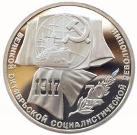 1 рубль 1987 70 лет ВОСР ПРУФ